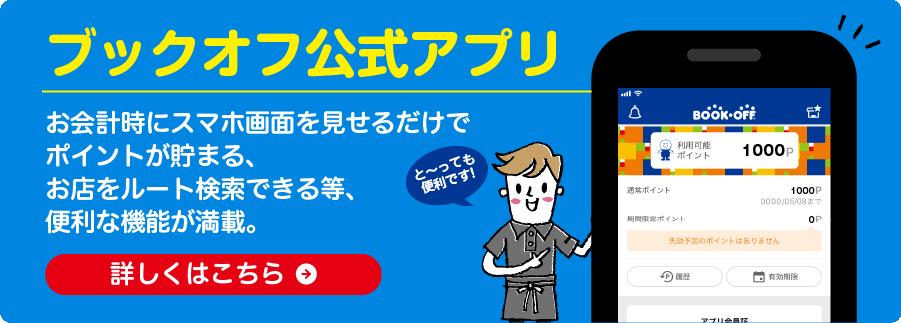 ブックオフ 公式アプリ