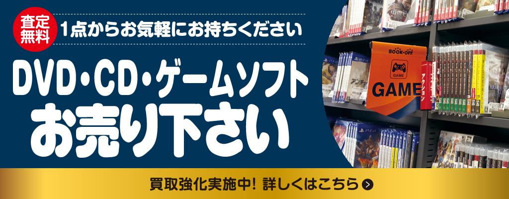 DVD・CD・ゲームソフトをお売りください