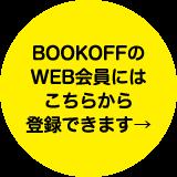 BOOKOFFの会員にはこちらから登録