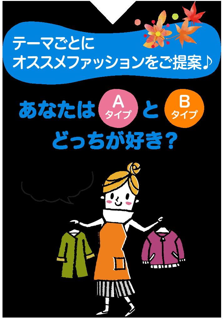 テーマごとにオススメファッションをご提案♪ あなたはAタイプとBタイプどっちが好き?