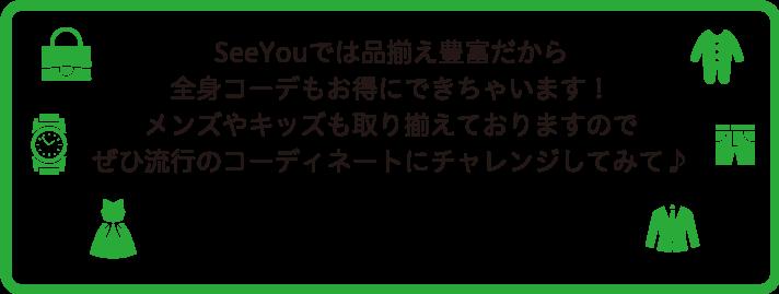 かしこライフの応援団 see・youで秋物コーディネート! 編