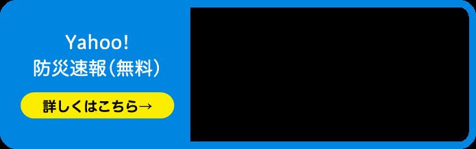 Yahoo!防災速報(無料)「防災速報」は、避難情報や緊急地震速報、津波、ゲリラ豪雨、などの災害情報や今後の予報・予測を、緊急のお知らせとして、パソコンやケータイのメールやスマートフォンアプリのプッシュ通知などで受け取れます。
