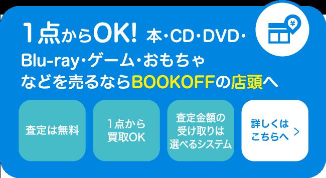 本・CD・DVD・Blu-ray・ゲーム・家電・おもちゃなどを売るならBOOKOFFの店頭へ