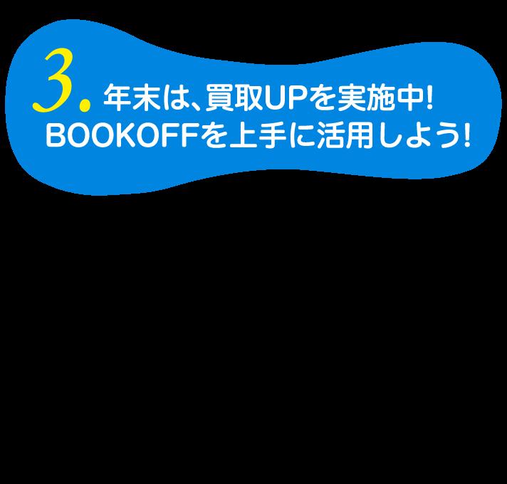 年末は、買取UPを実施中!BOOKOFFを上手に活用しよう!