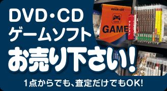 DVD・CD・ゲームソフト