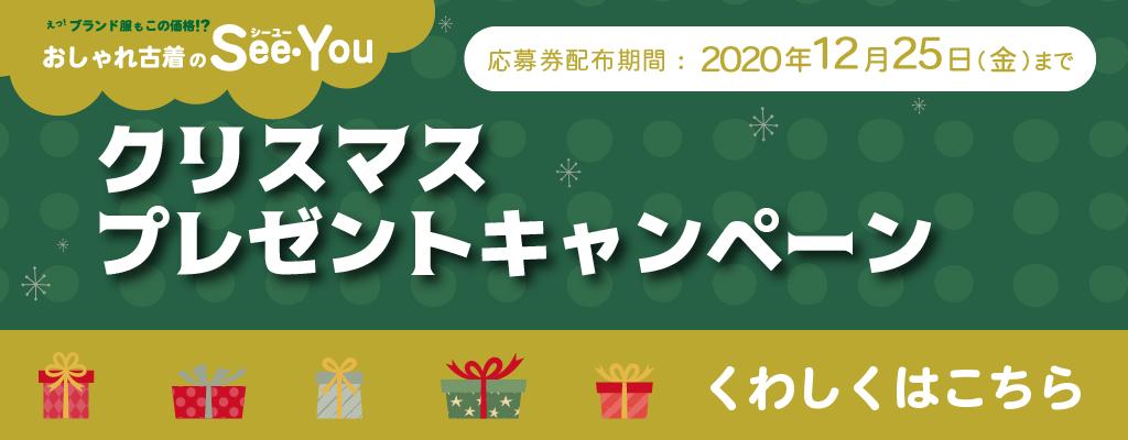 シーユークリスマスプレゼントキャンペーン