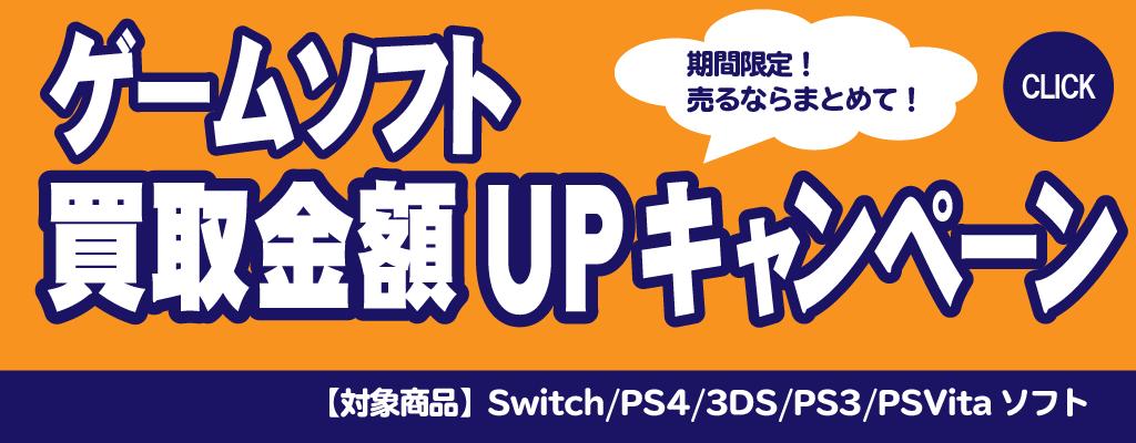 ゲームソフト買取UPキャンペーン