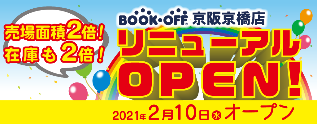 BOOKOFF京橋店リニューアル2021年2月10日オープン