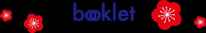 株式会社ブックレット|かしこライフ|「かしこく暮らす」の応援団、ブックレット。
