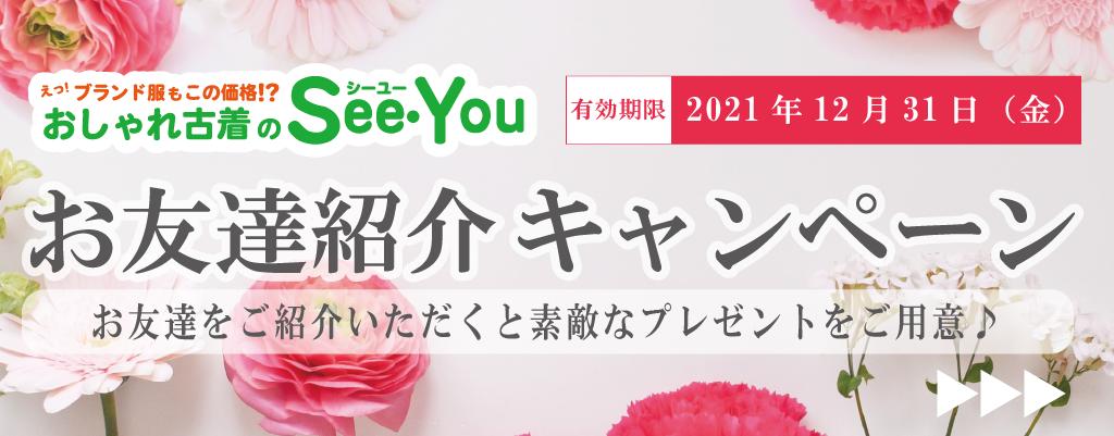 seeyou「お友達紹介キャンペーン」