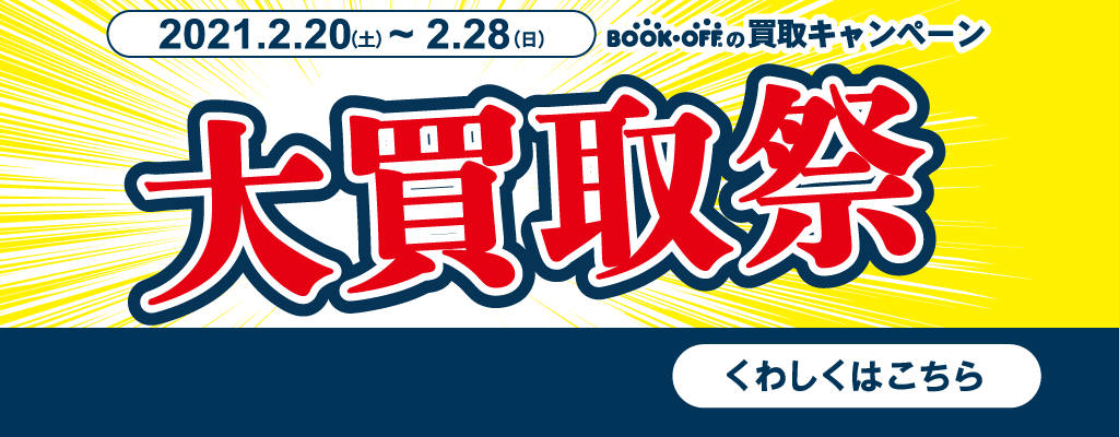 【2/20~】大買取祭開催!!BOOKOFFの買取キャンペーン