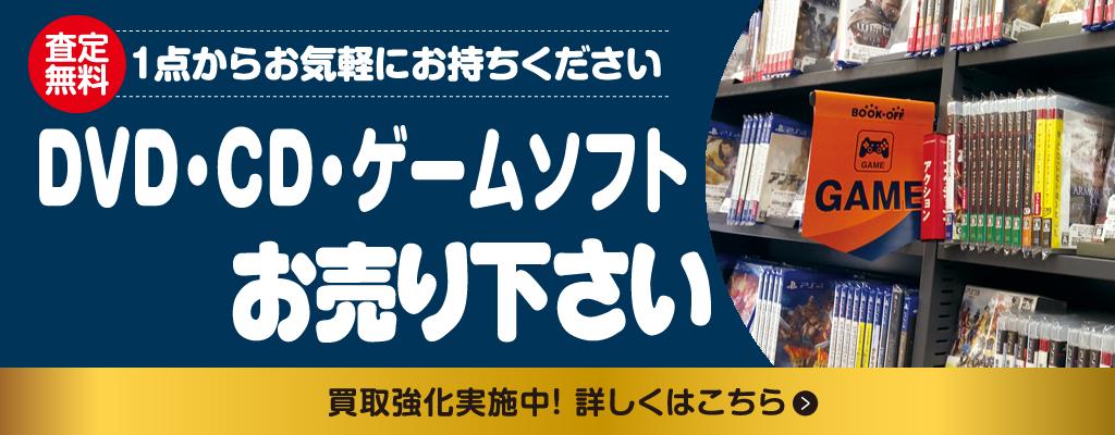 CD・DVD・Blu-ray売場のご紹介
