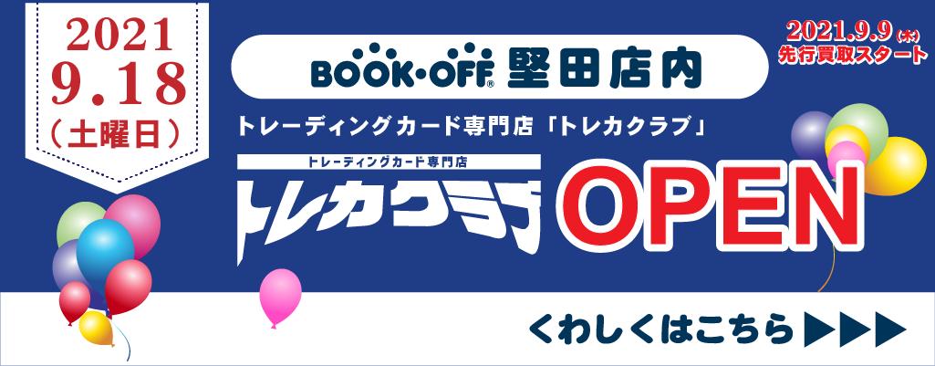 堅田店トレカクラブオープン