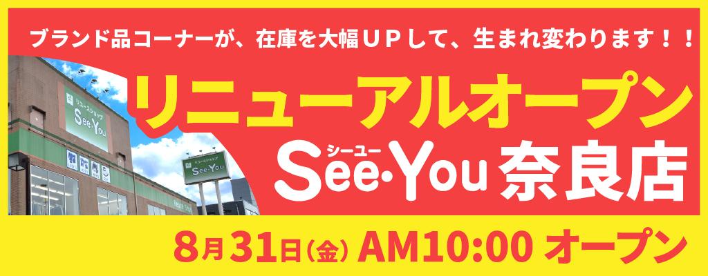 シーユー奈良店にて31日に改装オープン
