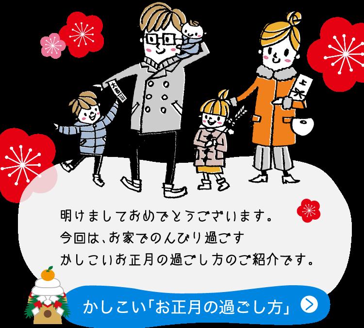 新年を迎える前の「かしこライフ」