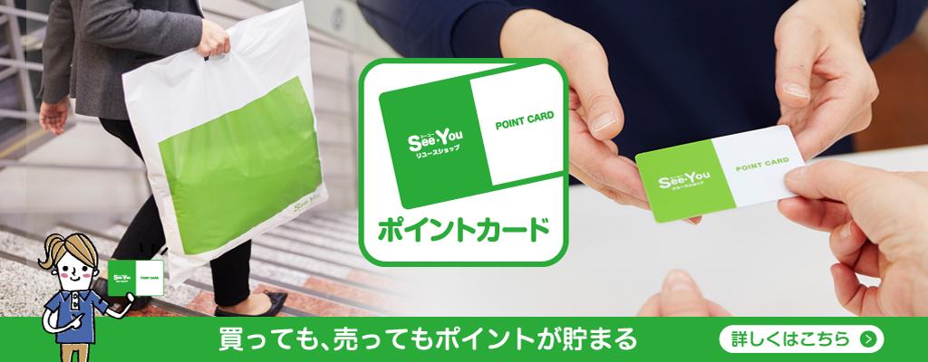seeyouポイントカード