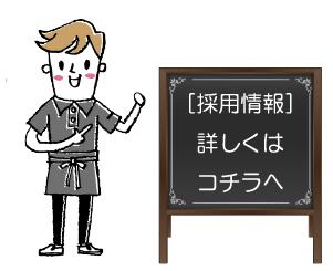 """""""採用情報""""align=""""middle"""""""