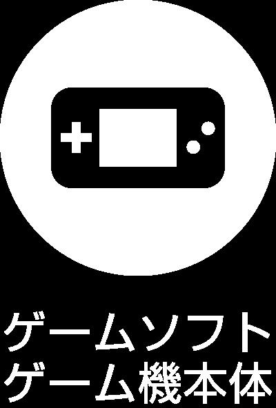 ゲームソフト・ゲーム機本体