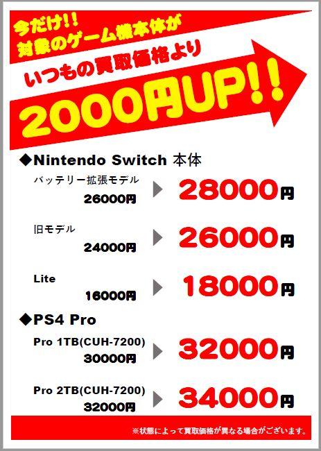 ゲーム機本体が今なら2000円アップでお売りいただけます!